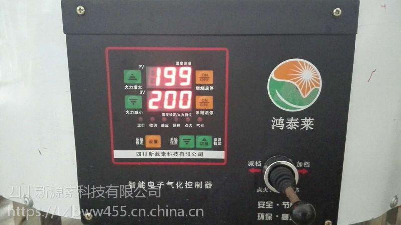 环保节能燃料专用鸿泰莱灶具