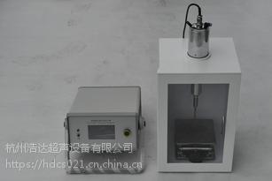 小型实验室超声波石墨烯剥离设备