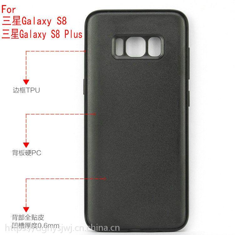 三星S8 8Plus 贴皮手机壳 素材带凹槽 三星G9500二合一手机保护套(pc+tpu)