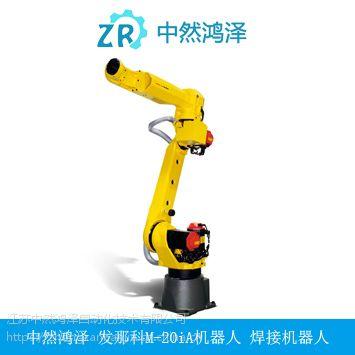 江阴中然鸿泽发那科M-20iA焊接机器人厂家直销