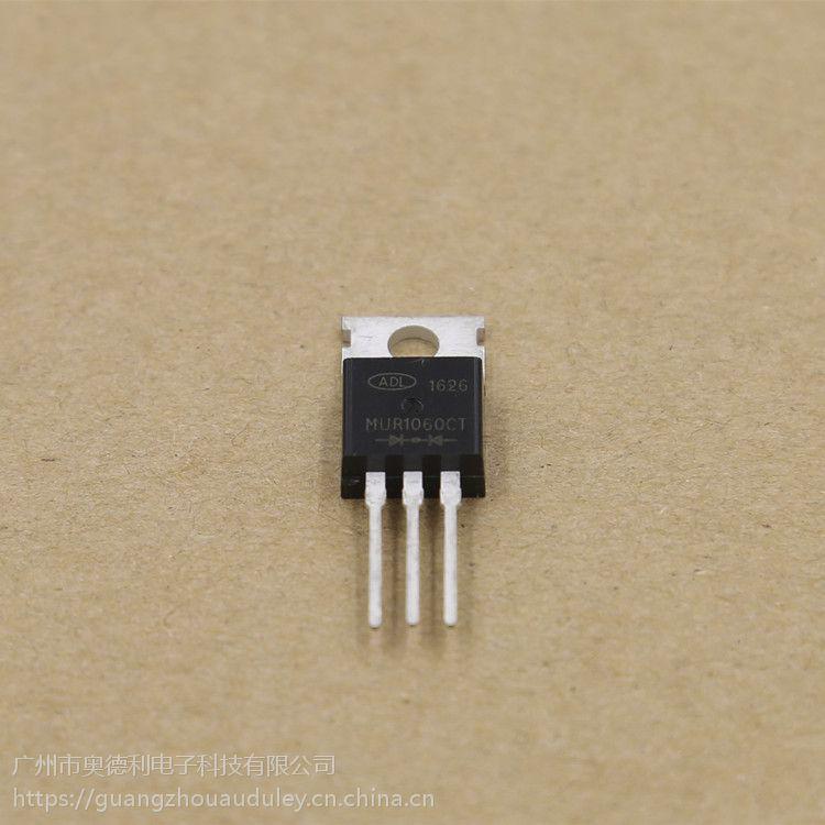 奥德利 快恢复二极管 MUR1060CT 10A600V 共阴共阳配对 进口芯片