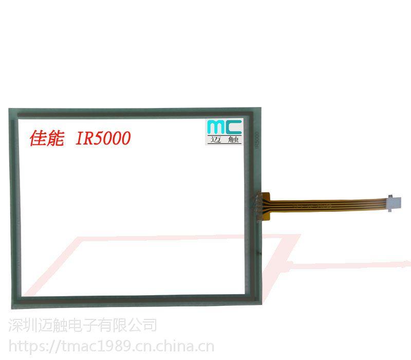 M-Touch全新佳能IR3570触摸屏 佳能IR3570复印机触摸板
