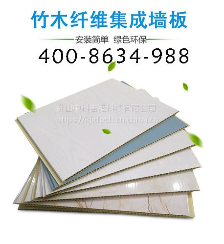 广东集成墙板厂家直供 免费设计 0加盟费 全程帮扶