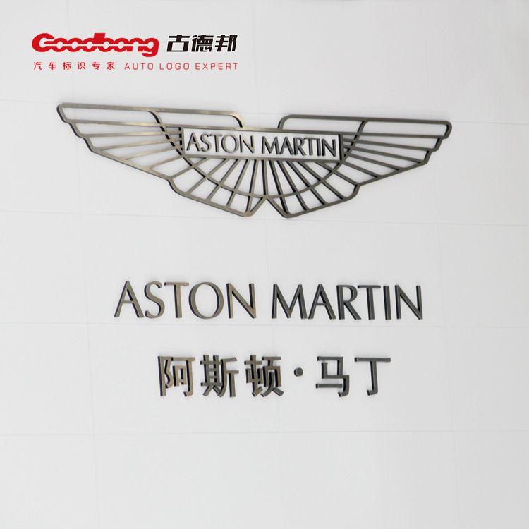 阿斯顿亚克力车标 户外不锈钢车标 led背发光车标制作厂家