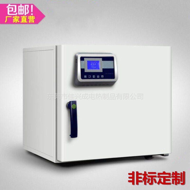 特价直供 实验室电热恒温小型干燥箱烘箱 东莞工业烤箱 佳兴成厂家非标定制