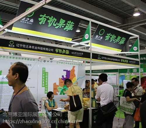 """2018""""上海国际有机食品及绿色食品展览会""""火爆招商中"""