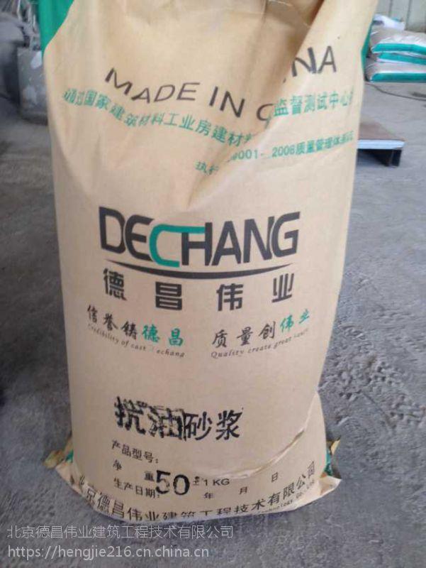 抗油砂浆 耐油防油水泥砂浆