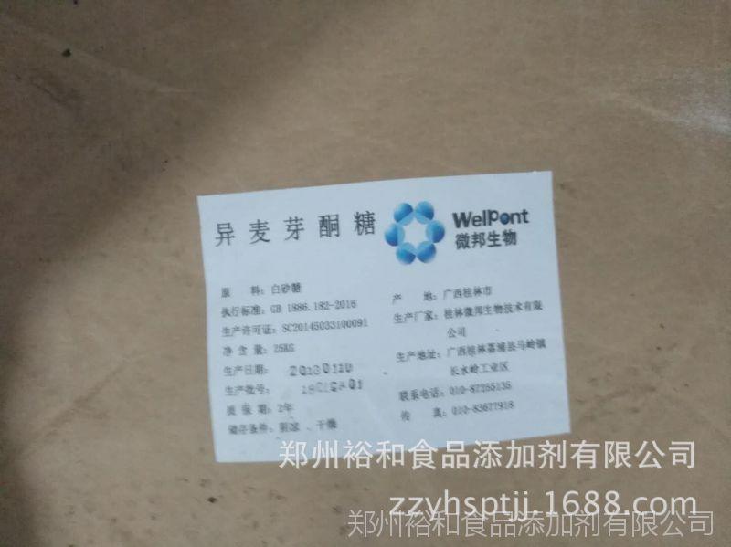 食品级异麦芽酮糖生产厂家 河南郑州哪里有卖的异麦芽酮糖价格多少