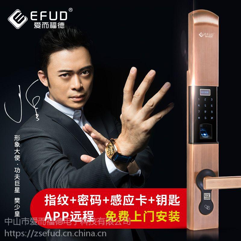 EFUD 雅帝乐 安全门 配套智能锁 电子指纹锁 家居安全用锁 工厂直销