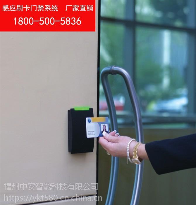 福州感应门禁刷卡管理系统