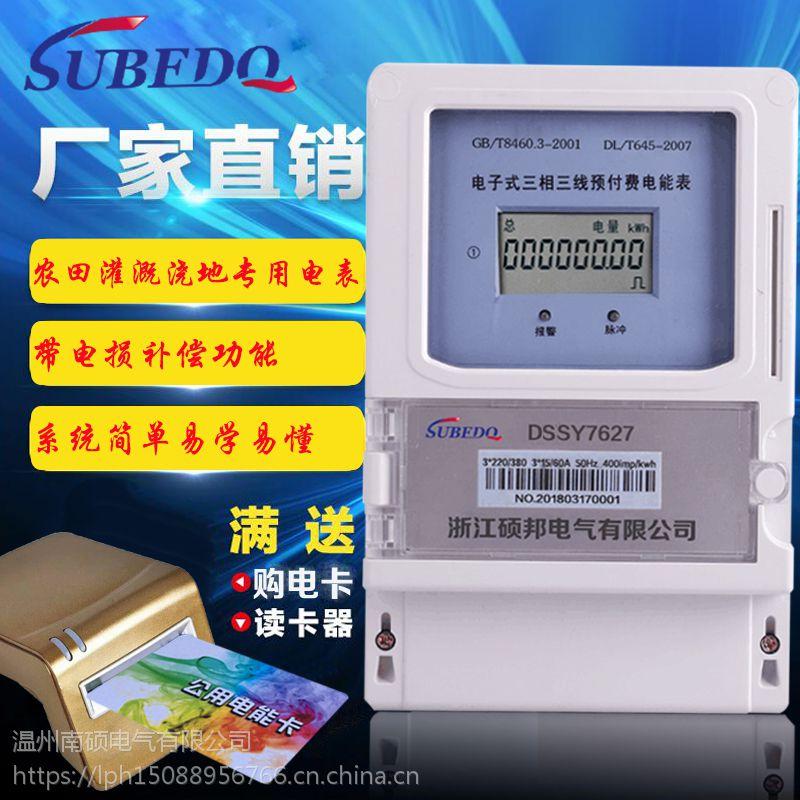 上海人民电表 三相三线电子式液晶公用浇地电能表 三相多用户刷卡灌溉电表