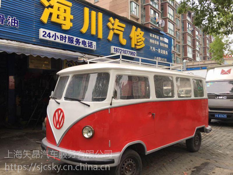 上海租车 租大众T1老爷车展示 婚车租赁 静态展示 古董车租赁