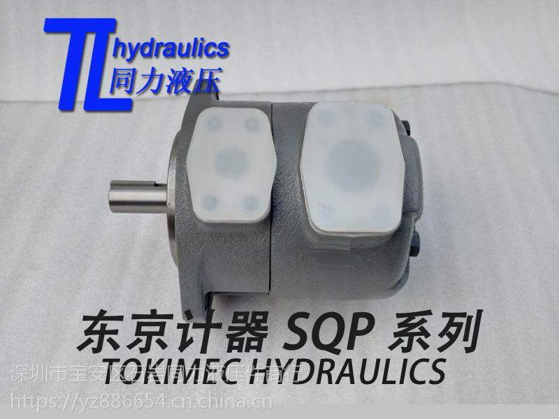 日本东京计器(东京美)单联叶片泵TOKIMEC SQP2-12-1B-18