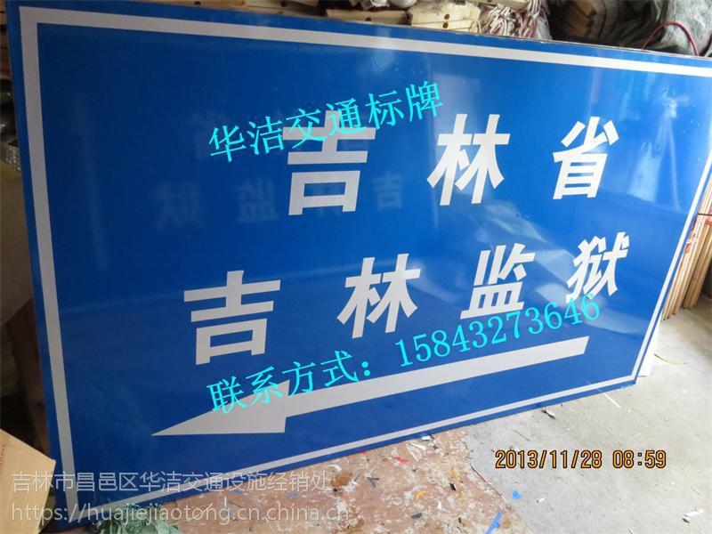 吉林市公路标牌