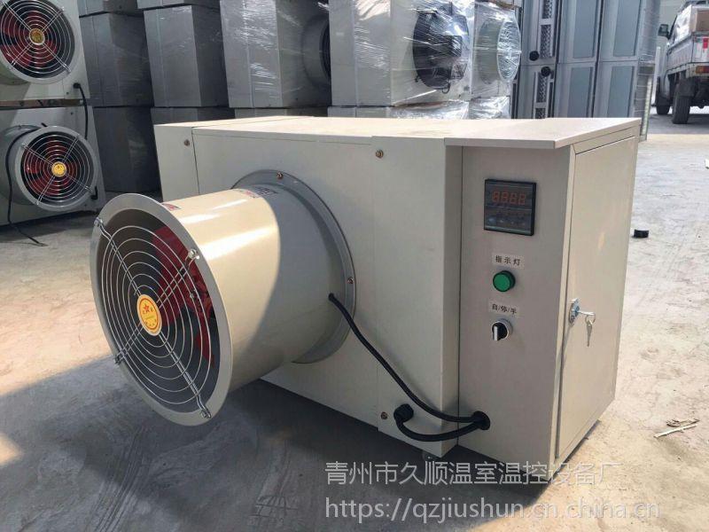 青州久顺生产大棚暖风机热风机