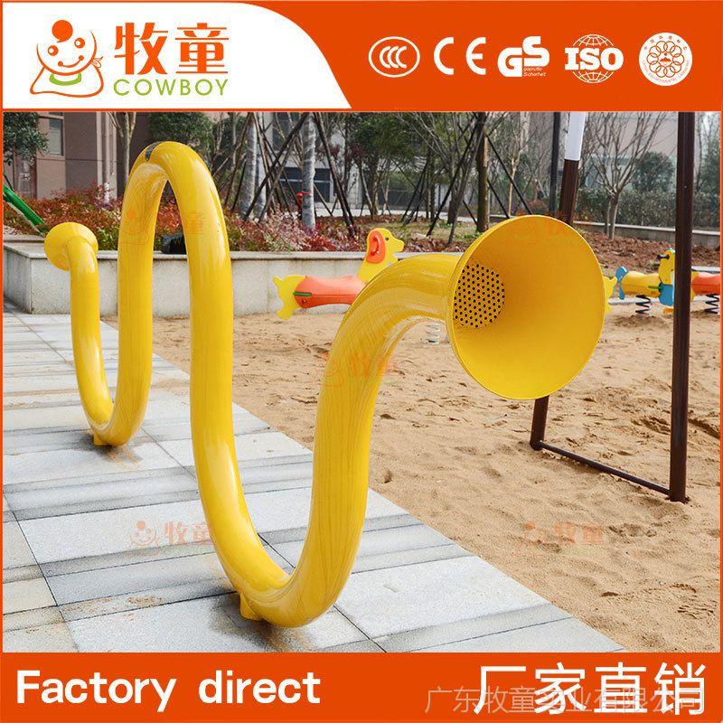 供应户外幼儿园小区儿童游乐设备传声筒 儿童户外传声筒定制