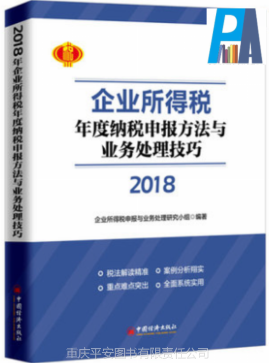 2018年企业所得税年度纳税申报方法与业务处理技巧