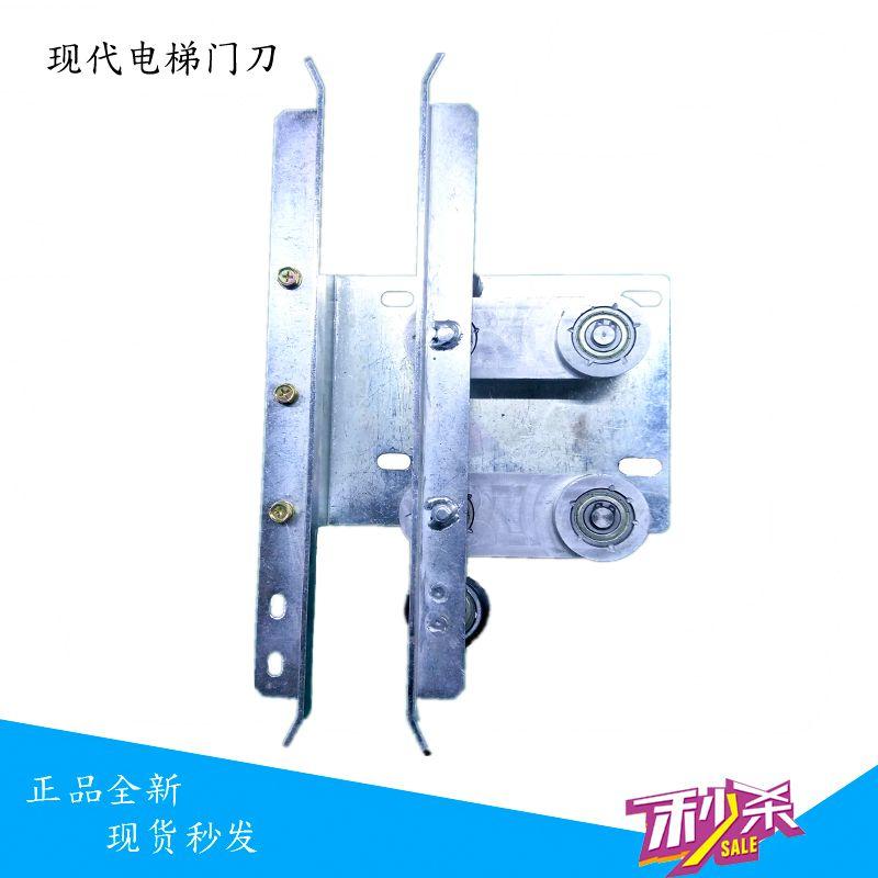 上海现代电梯门刀/轿门门刀/全新现货