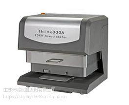 金属镀层测厚仪、X荧光膜厚仪、天瑞镀层厚度测试仪