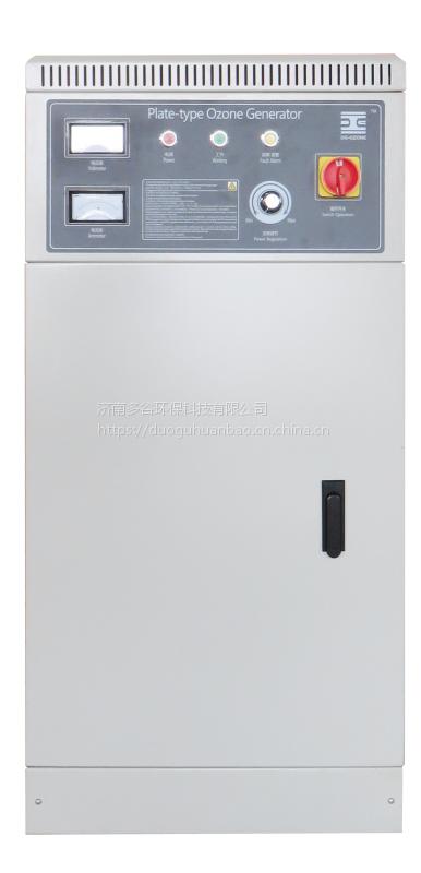 多谷环保供应100g板式臭氧发生器,臭氧油专用设备,浓度高,产量高,运行稳定。