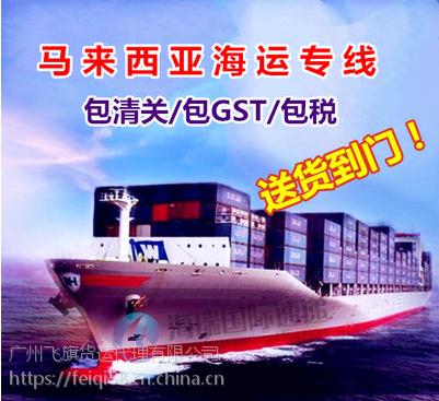 提供深圳,广州,香港,上海,宁波,厦门,青岛,天津等港口往返马来西亚海运 全国免费上门提货