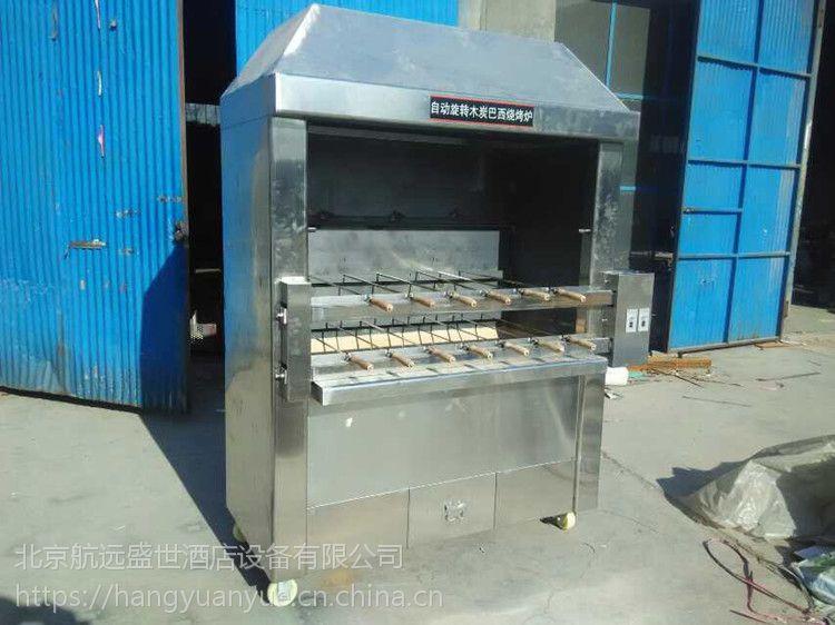 航远木炭无烟巴西烤肉炉|无烟碳烤巴西烤肉炉