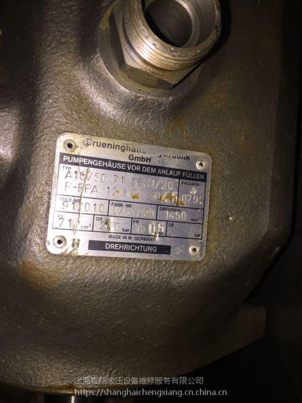 力士乐A10VSO71液压泵维修上海厂家专业维修