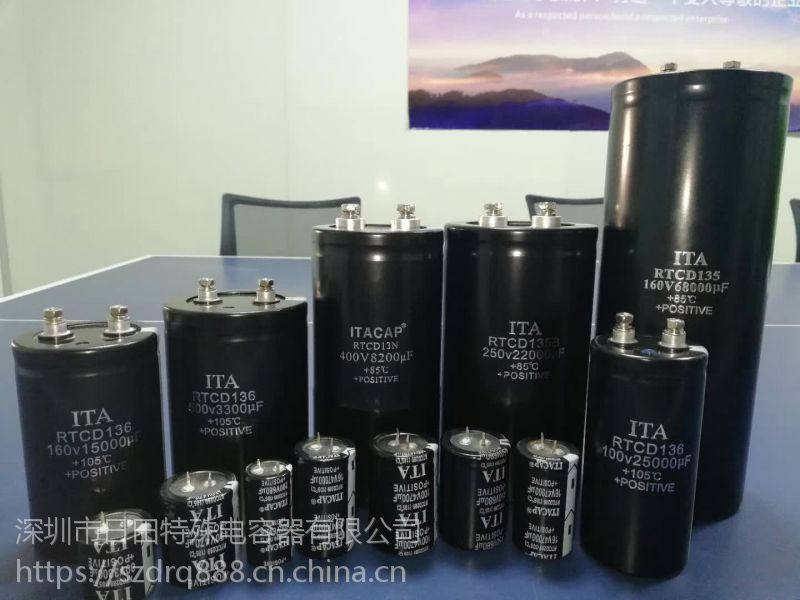 供应铝电解电容-电焊机电容-医疗设备电容-铁路用电容-航空用电容-急冲放电电容