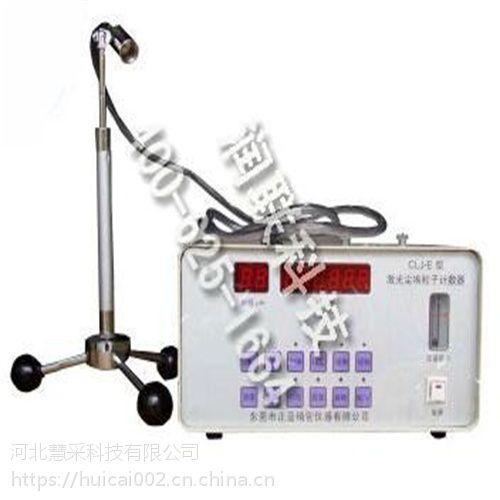 临安可充电式尘埃粒子计数器 可充电式尘埃粒子计数器CLJ-E产品的详细说明