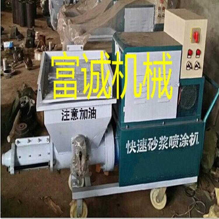 河北柱塞式砂浆喷涂机/富诚智能化水泥喷涂机推向全国