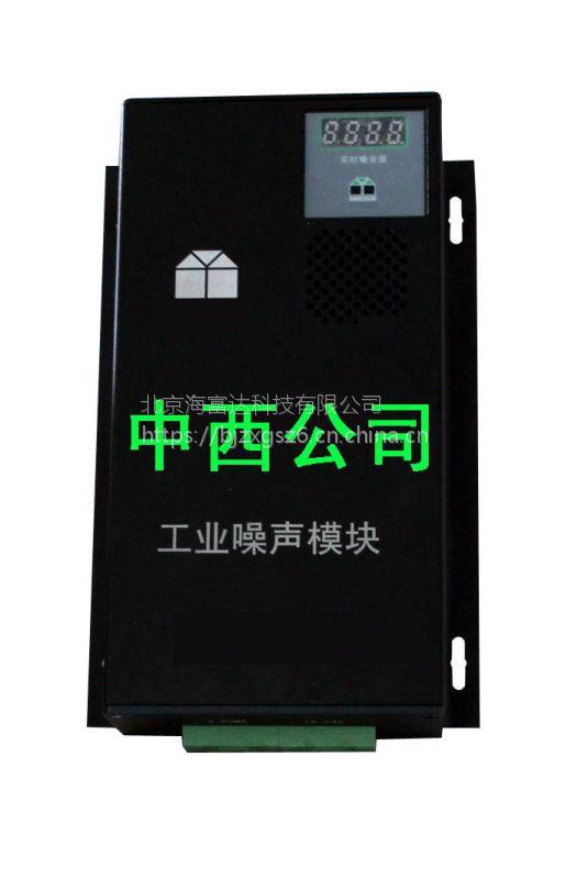 中西(CXZ特价)噪声监测仪 型号:DC11/BR-ZS2库号:M402801