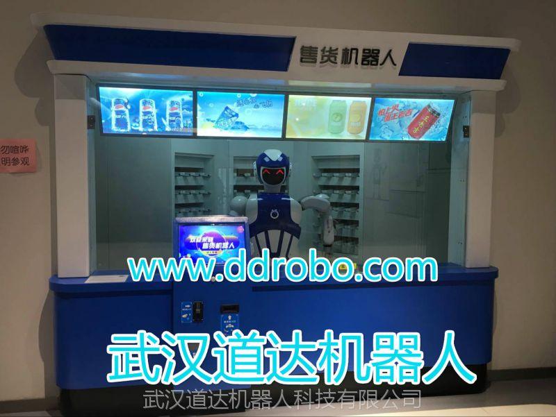 wxyz无人售货机器人,机器人值守营业