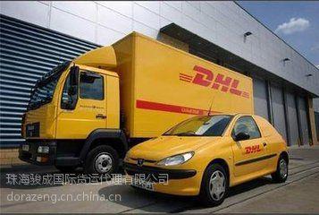 珠海到美国快递 DHL折扣大 上门取件快