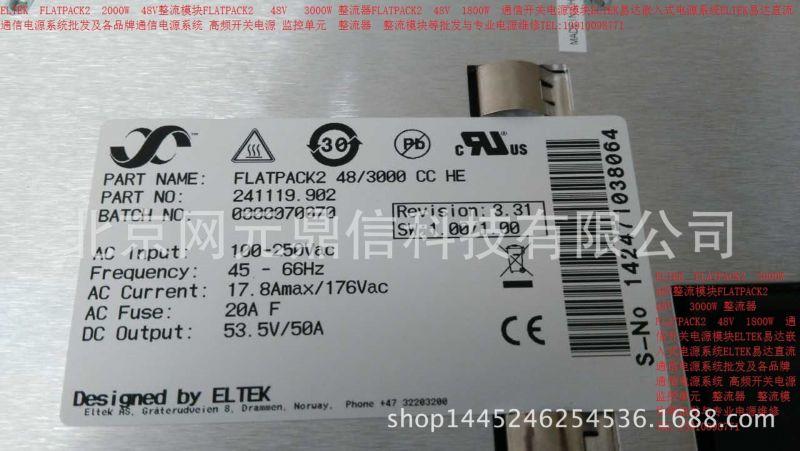 FLATPACK2 48V 3000W