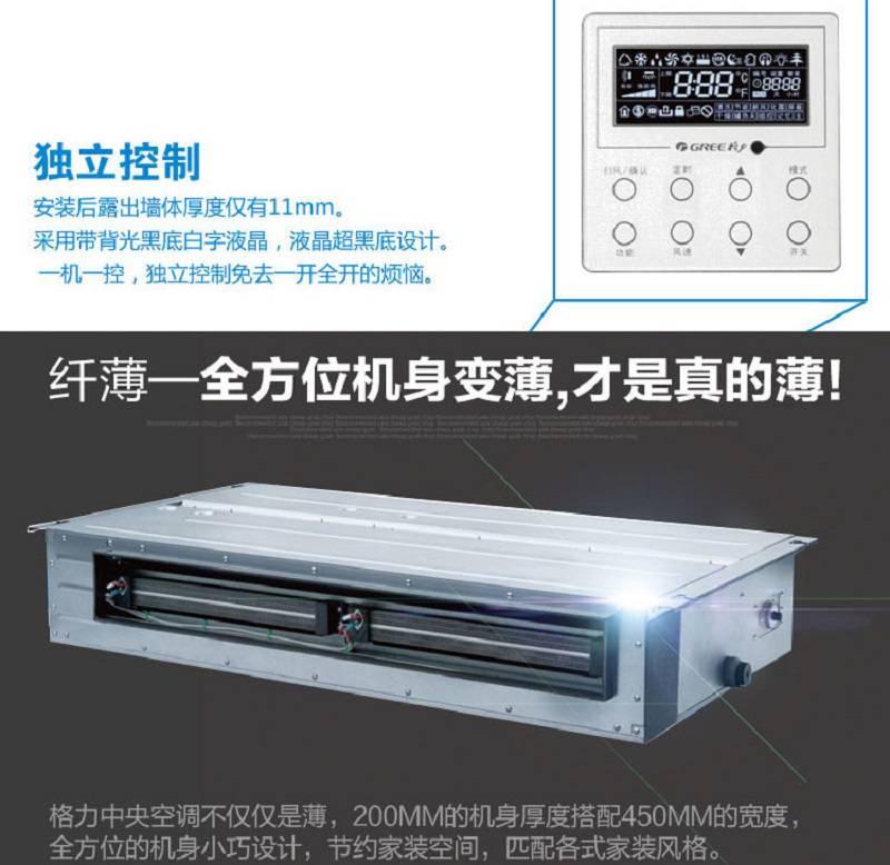 北京格力中央空调办公场所连锁店超市酒店多联机商用VRV风管机