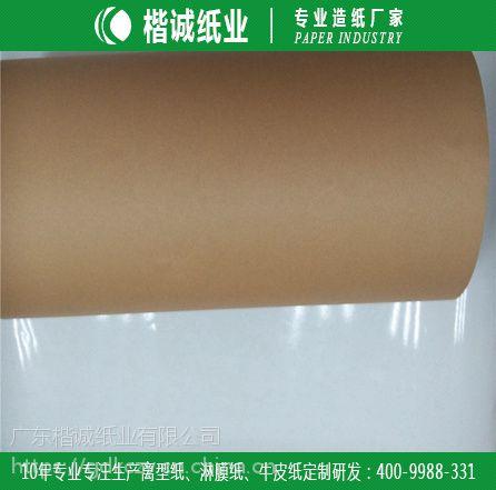 防潮淋膜纸厂家 楷诚卷筒包装淋膜纸定制