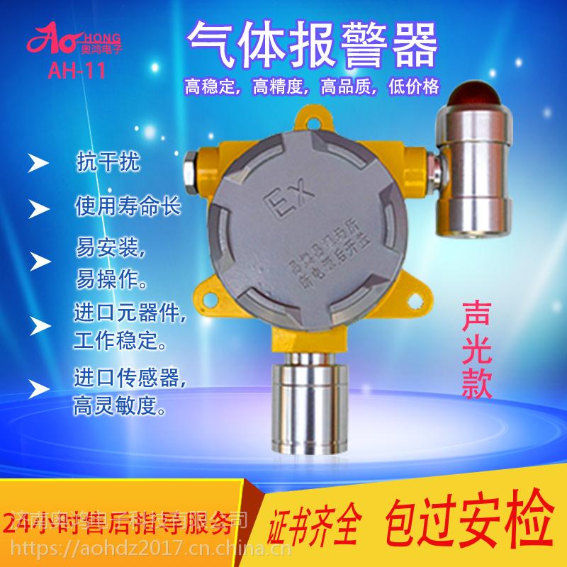 江西九江 奥鸿电子可燃气体报警器煤气天然气泄漏探测器