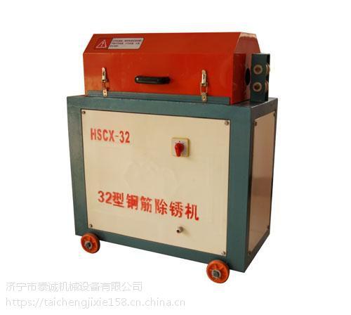 32型钢筋除锈机|钢筋除锈机厂家|除锈机