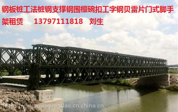 天门钢栈桥租赁施工天门贝雷桥钢便桥租赁安装施工13797111818
