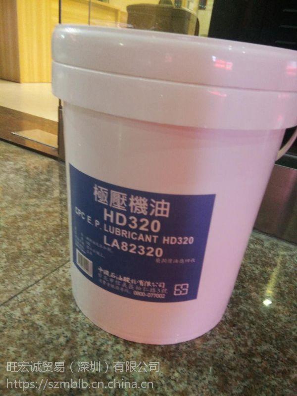 原装台湾国光牌HD320齿轮油18L包邮200L