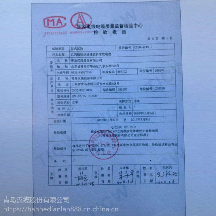 青岛汉河电缆抗弯折电缆厂家销售