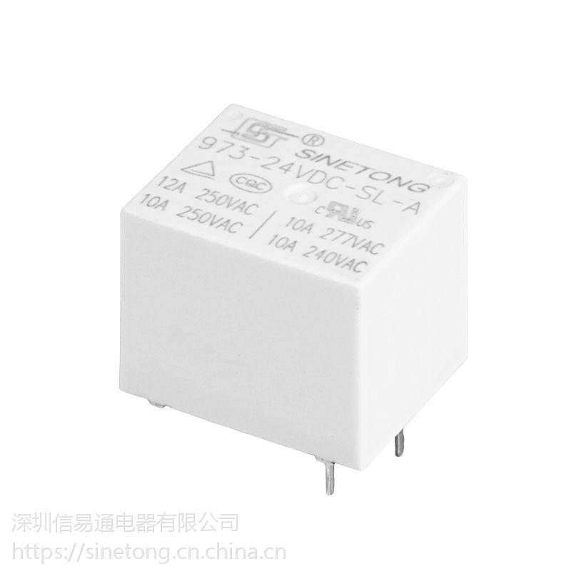 厂家直销信易通智能插座24V功率继电器973-24VDC-SL-A W 小型10A继电器