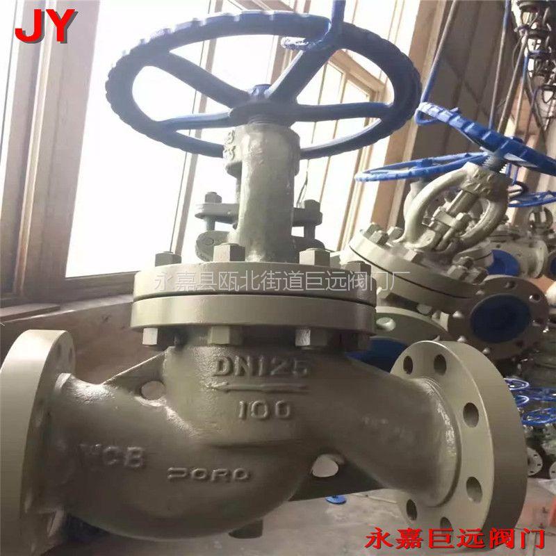 J541H-100C 高压法兰截止阀 J541Y-160C伞齿轮高压截止阀 永嘉巨远阀门厂
