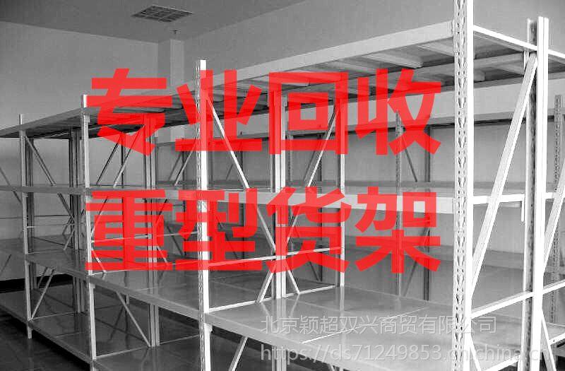 北京回收货架回收仓储货架二手货架回收价格货架回收电话