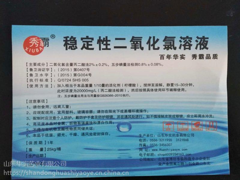 秀霸牌 2% 液体二氧化氯 GB26366-2010
