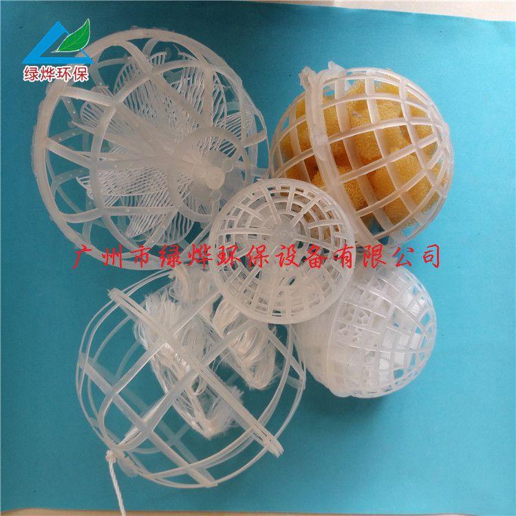 绿烨供应 多孔球型悬浮填料 pp悬浮球填料 无需支架