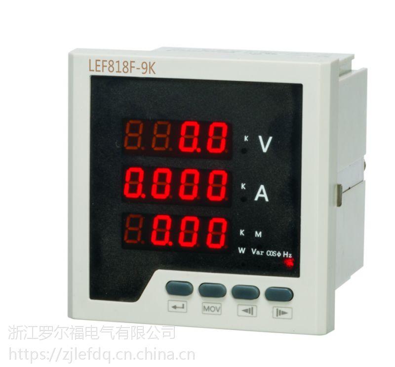 浙江温州多功能组合表带电流电压组合表数显表罗尔福供