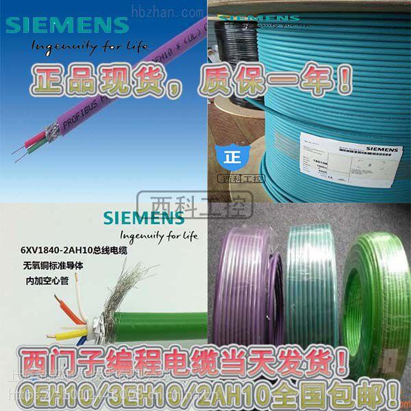西门子通讯电缆PROFIBUS FC拖曳型6XV1830-3EH10(两芯)总线