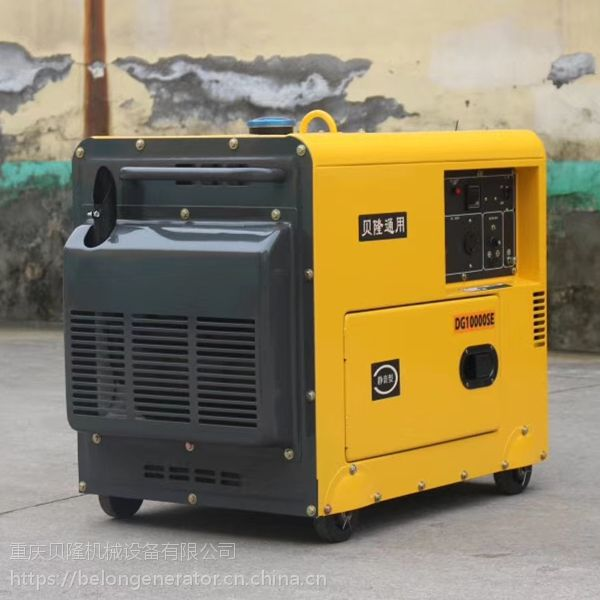 DG10000SE贝隆7KW静音柴油发电机7KVA低噪音柴油发电机组神驰纯铜电机带轮子可移动