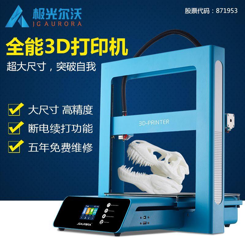 供应极光尔沃A5彩屏触摸断电续打3D打印机大尺寸305*305*320mm